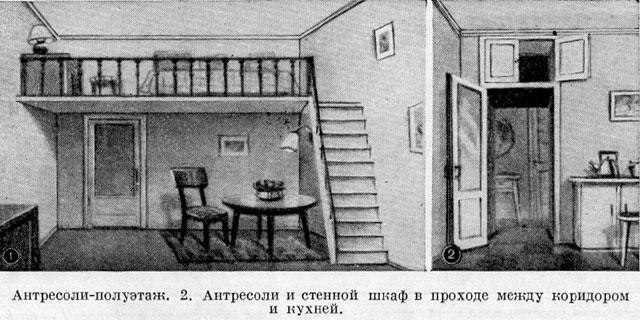 антресоль ярус2 второй этаж